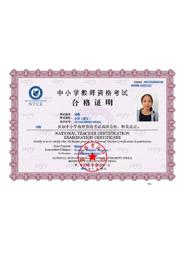 教师资格证-1