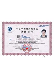 教师资格证-2