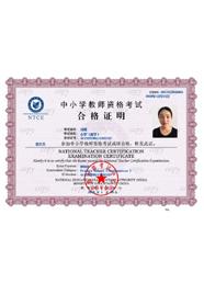 教师资格证-3