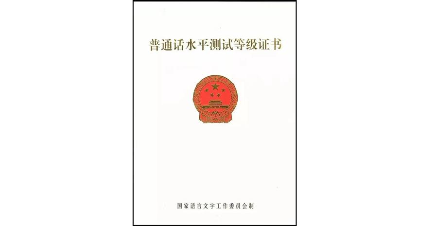 普通话证-17