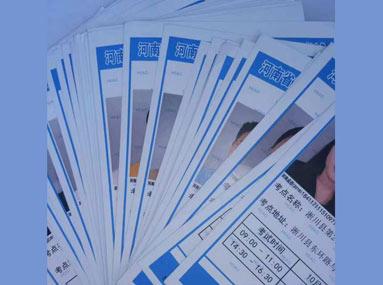 2019成人高考准考证