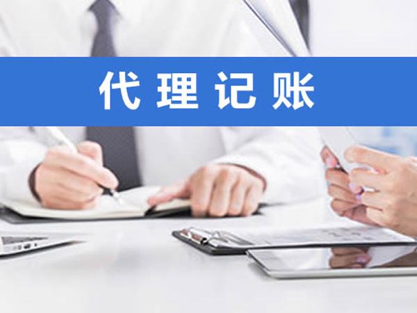 南陽公司企業代理記賬