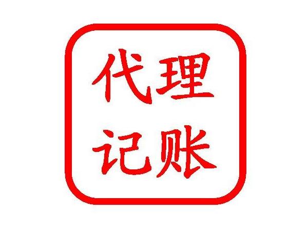 南陽代理記賬公司