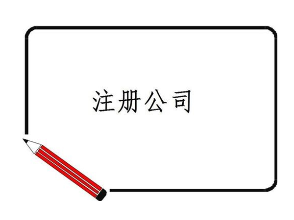 南陽公司注冊流程