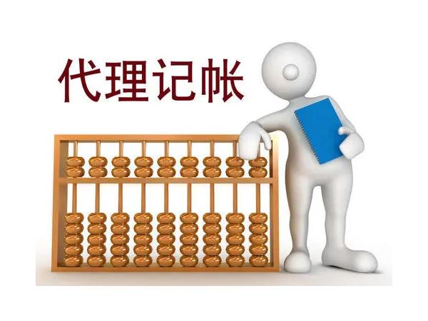 代理记账的收费标准,通常多少?跟着会计公司了解