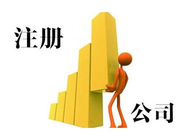 南阳注册公司代办