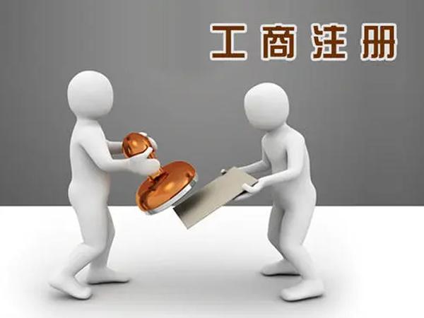 南阳工商注册代办
