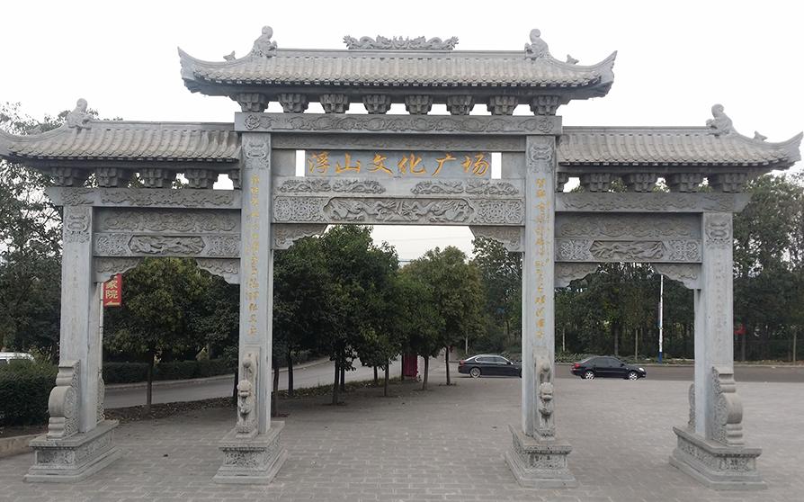 景區石雕牌坊