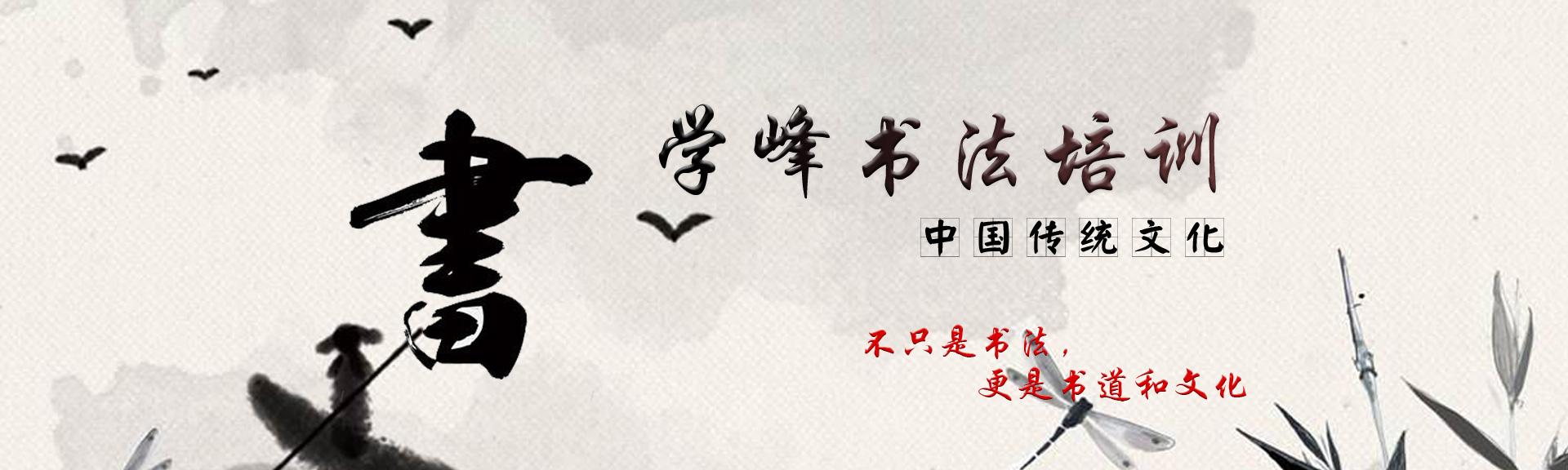 南阳毛笔书法培训