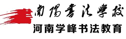 南阳书法学校