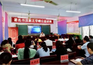 书法家王学峰在市29小学开展公益讲座