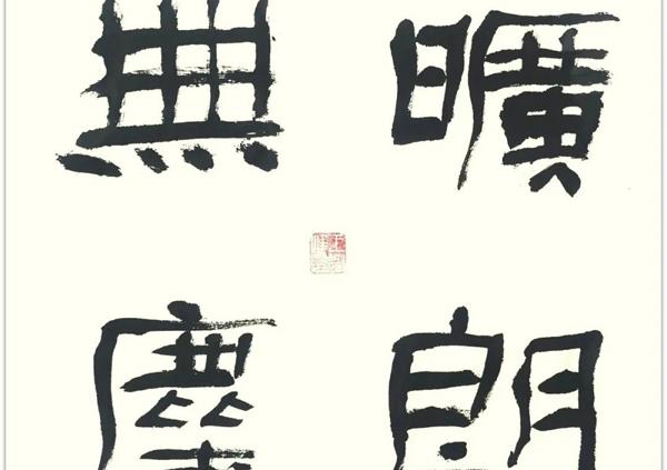 学儒家做人,学道家做事,学佛家修心!