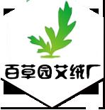 南阳百草园艾绒厂