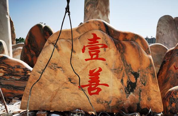 长治市刘总订购长3米晚霞红雕刻石发车