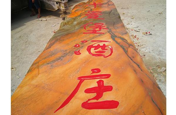 吴忠市订购高8.5米酒庄刻字石