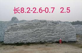 2.6米门牌石