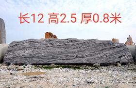 12米长门牌石