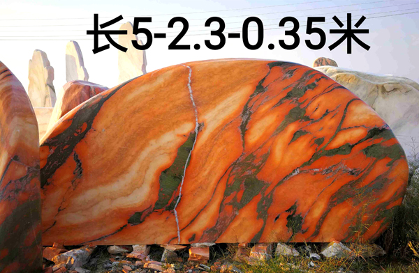 5.2米长晚霞红景观石