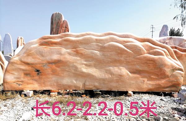 6.2米村口晚霞红景观石