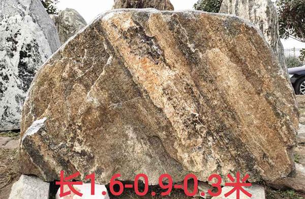 1.6米长泰山石