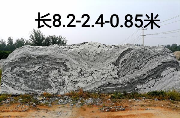 8.2米大型门牌石