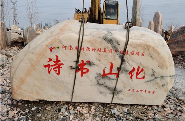 辽宁乡村建设晚霞红刻字石