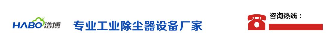 河南浩博工业除尘器厂家