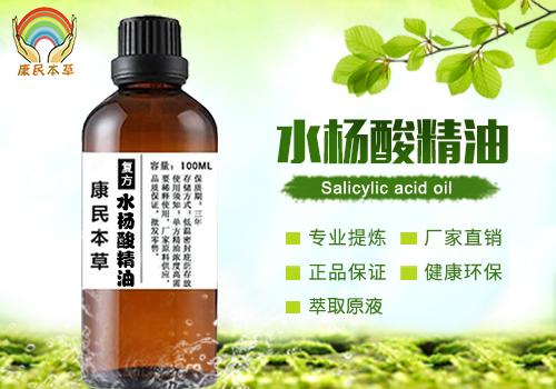 水杨酸精油