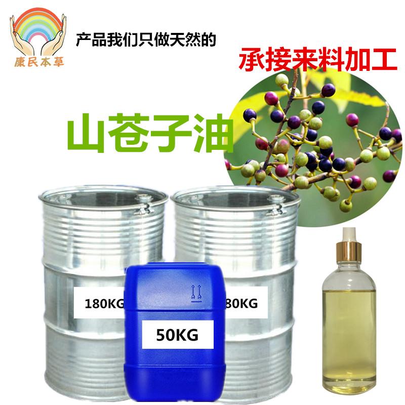 厂家生产山苍子油的用途是什么