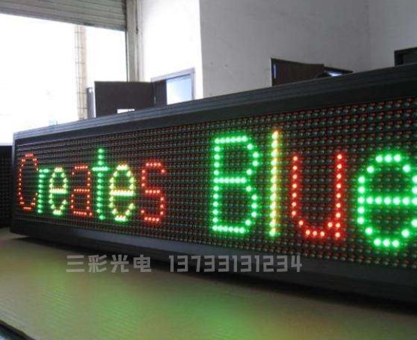 郑州双色led屏