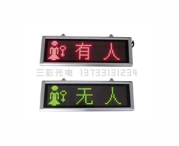 双色led显示屏厂家