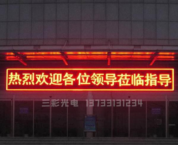 郑州单色led屏