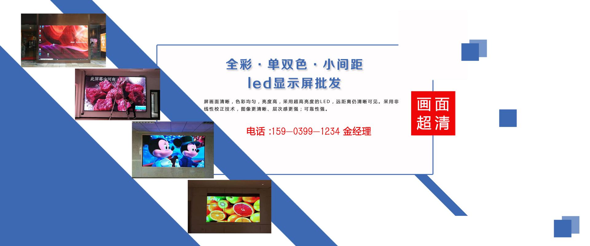 郑州户外led显示屏