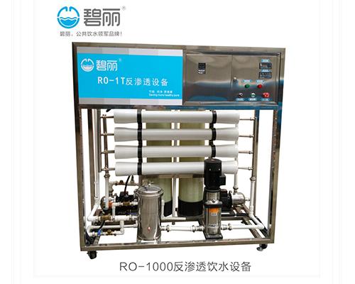 福州RO-1000反渗透饮水设备