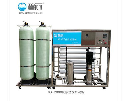 福州RO-2000反渗透饮水设备