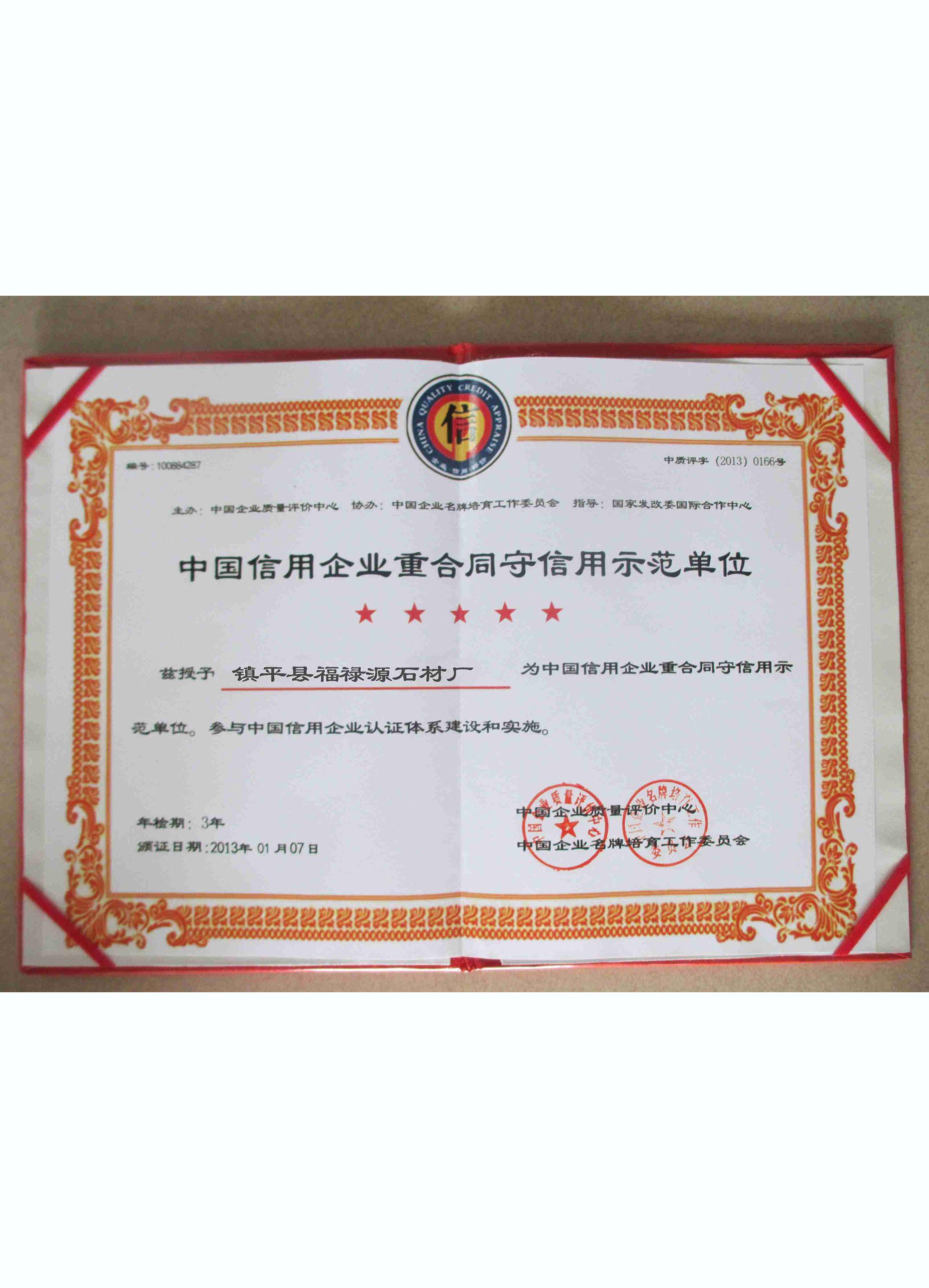 福禄源石材厂荣誉证书