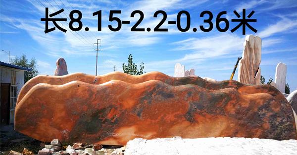 8.15米长晚霞红景门牌石