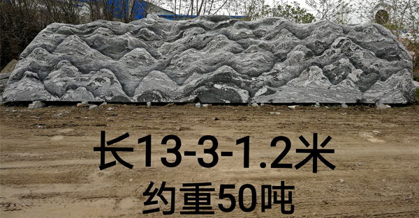 大型泰山石定制