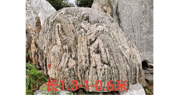1.3米长泰山石