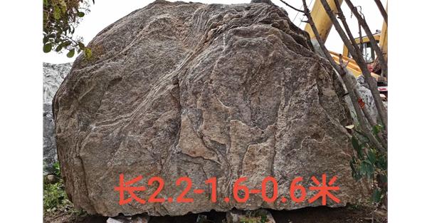 2.2米长泰山石