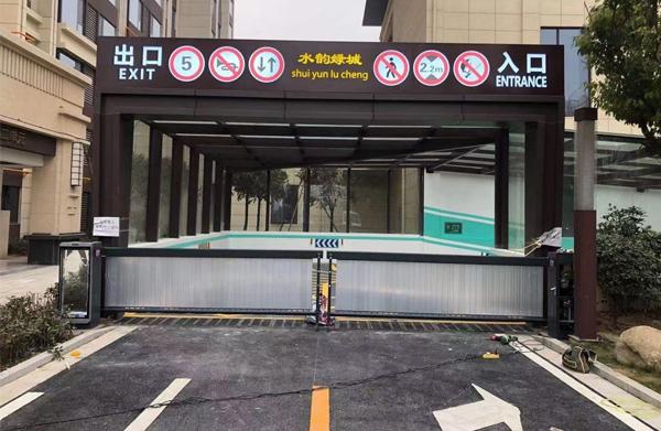 南阳水韵绿城项目,地下停车场案例