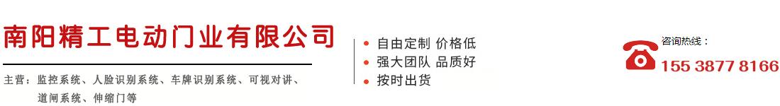 南阳精工门业