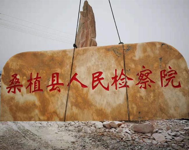 门牌刻字石基地