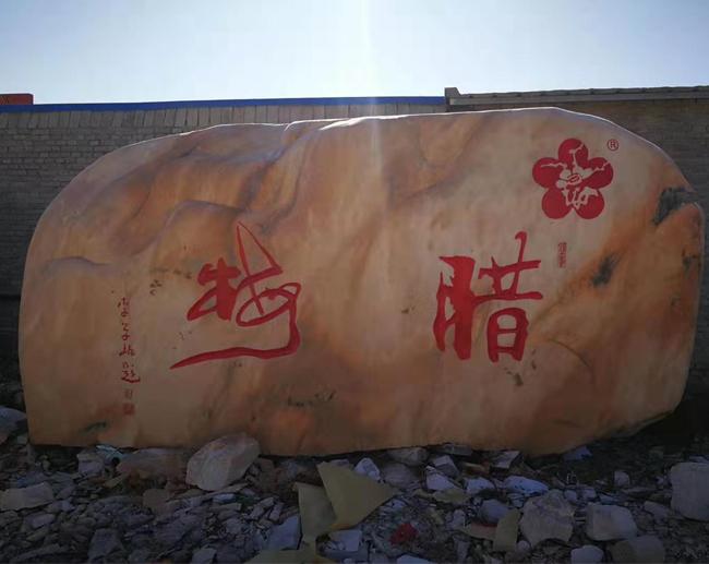 园林刻字景观石
