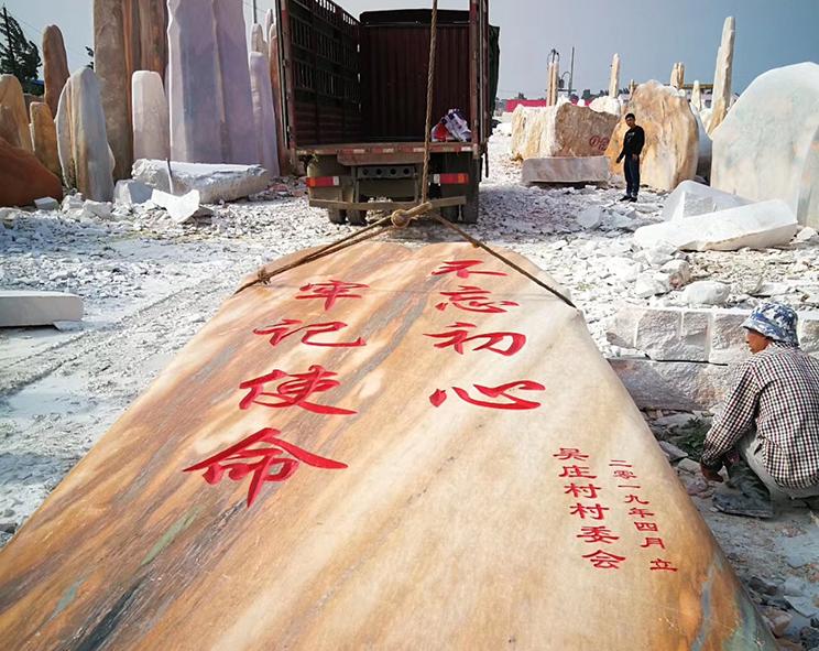 濮阳市晚霞红刻字石定做案例