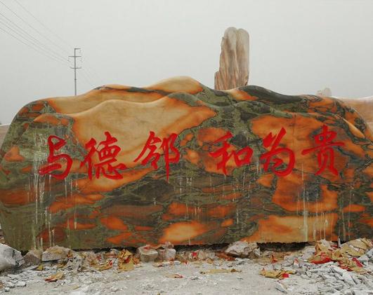 天然景观刻字石