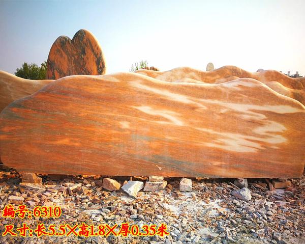 0.35米厚晚霞红景观石