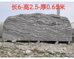6米长门牌石
