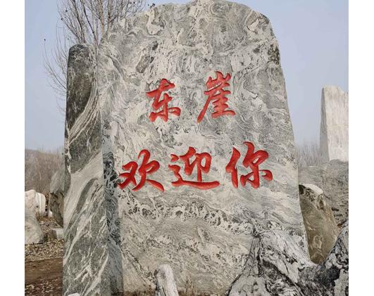东崖立式刻字石