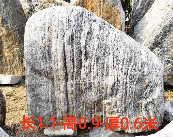 1.1米泰山石